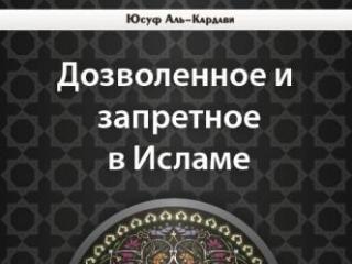 Книга знаменитого богослова Юсуфа Кардави издана в Казани