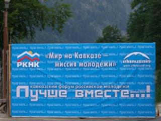 Домбай примет кавказский форум молодежи