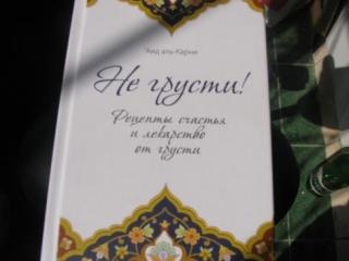 Сборник произведений известного арабского ученого и публициста Аид аль-Карни «Не грусти! Рецепты счастья и лекарство от грусти»