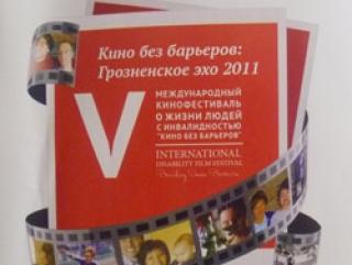 В Грозном проходит кинофестиваль «Кино без барьеров»
