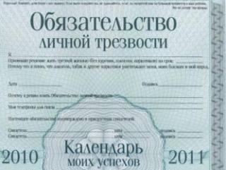 «Обязательство личной трезвости» давали в Татарстане