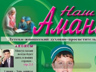 Вышел в свет новый номер детского журнала о шахиде