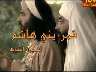 По словам создателей, фильм отличается хорошей постановкой и строго соответствует историческим событиям времен пророка ислама