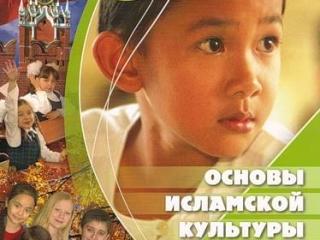 В школах Санкт-Петербурга изучают основы религиозных культур