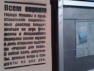 Неизвестные исписали центр Москвы фашистскими надписями
