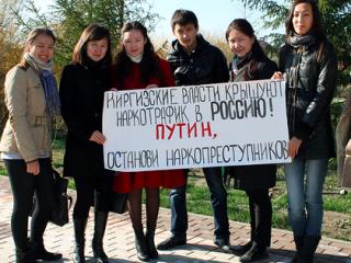 Студенты вышли на пикеты против наркотрафиков