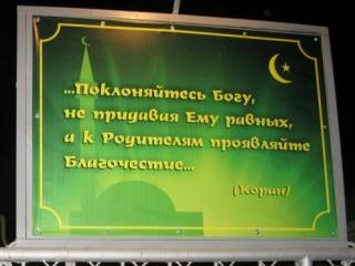 Рекламный ход имама…