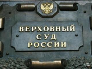 """Верховный суд ликвидировал """"Казанский муфтият"""""""