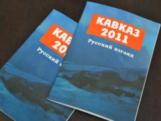О Кавказе: либо хорошо, либо ничего…