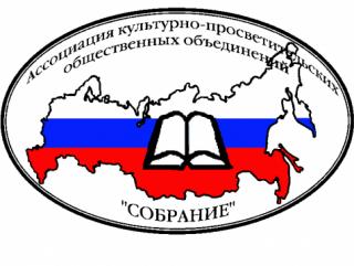 """Ассоциация общественных объединений """"Собрание"""""""