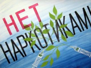 В России дан старт антинаркотического интернет-урока