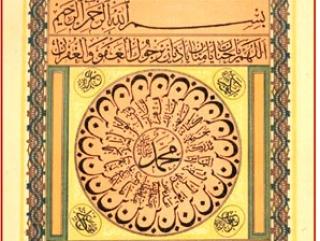 Выставка  арабской каллиграфии откроется в Москве