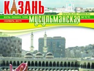 Казань мусульманская увидела свет