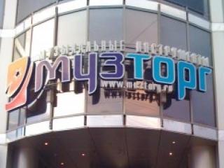 Магазин музыкальных товаров в Ярославле