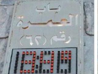 В главной мечети названия ворот меняться не будут
