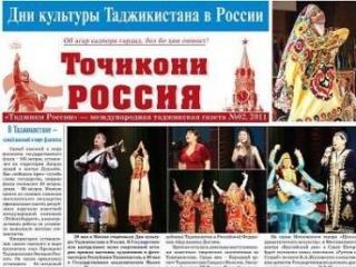 Газету «Таджики России» начали печатать и в Таджикистане