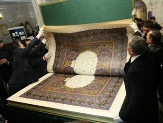 Кораны Татарстана и Афганистана изготовлены по разному