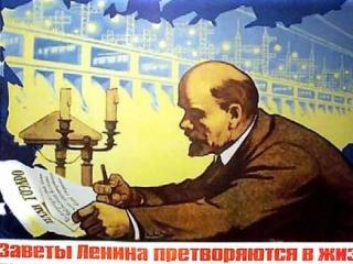 Ленина не читали, а только конспектировали