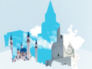 В Казани стартовал международный инвестфорум KAZANINVEST