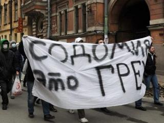 В Санкт-Петербурге запретили содомитскую пропаганду