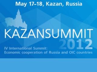 17-18 мая в Казани пройдет KAZANSUMMIT 2012 – IV Международный Саммит: Экономическое сотрудничество России и стран ОИС