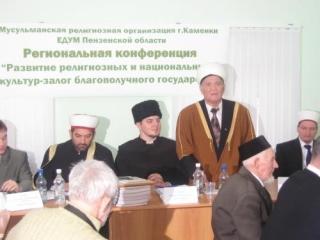 Участники конференции собрались из пяти субъектов Российской Федерации