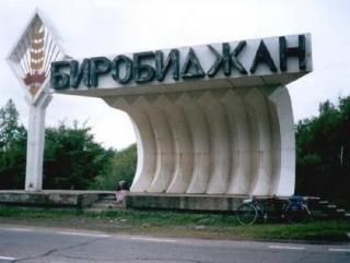Биробиджан - административный центр еврейской автономной области