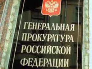 Прокуратура вынесла предупреждение руководству РЕН-ТВ