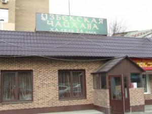 Московская чайхана предлагает халяльный эксклюзив