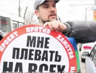 """Медвежья услуга активистов """"СтопХам"""" всполошила интернет"""