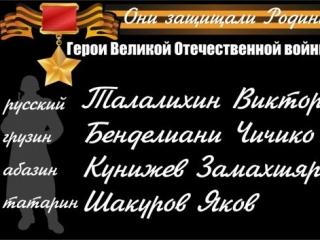 От Урала до Кавказа: Война сплотившая народы