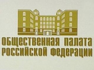 Общественная палата создаст совет, который будет заниматься экспертизой религиозной литературы