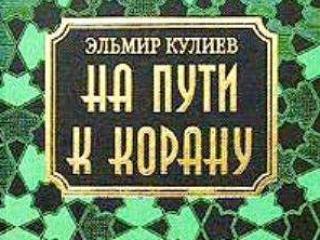 Запрещена книга известного ученого Эльмира Кулиева