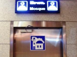 В аэропорту Внуково мусульмане случайно обнаружили мечеть