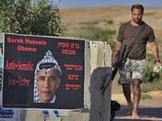 Партия Обамы отказалась признать Иерусалим столицей Израиля