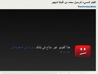 YouTube заблокировал «Невинных мусульман» в Саудовской Аравии