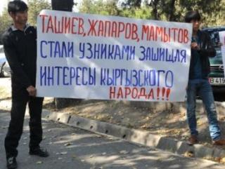 Лидерам киргизской оппозиции грозят 20 лет тюрьмы
