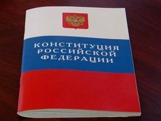 В блогах: А вы читали конституцию?