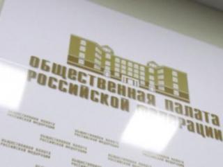 Общественная палата раскритиковала законопроект о защите верующих