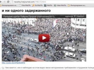 Навальный добрался до мусульман