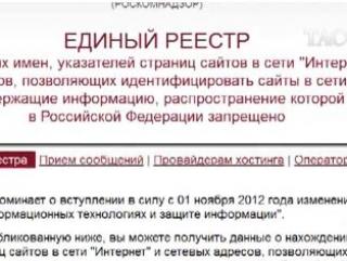 В России начал действовать «черный список» сайтов Рунета