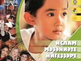 Основы исламской культуры увидели свет на башкирском языке