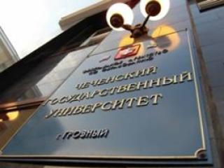 Вузы Чечни признаны неэффективными