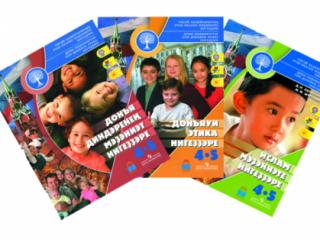 Новый учебный курс рассчитан на школьников 4-5 классов