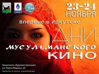 С 23 по 24 ноября в Иркутске пройдут «Дни мусульманского кино»