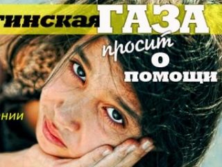 В Москве пройдет сбор средств на лекарства для сектора Газа