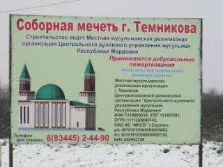 В Темникове впервые строят  мечеть