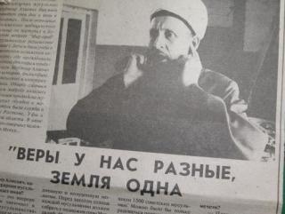 Абубакир Бикмаев: Веры у нас разные, а земля одна