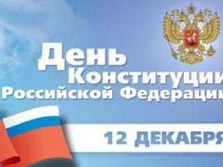 Конституция — основной закон государства — является ядром всей правовой системы России