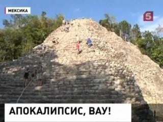Туристы развлекают своей паранойей потомков Майя в Мексике